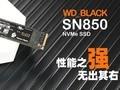 WD_BLACK SN850 SSD开箱 性能之强 无出其右