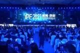 IPF 2021智算·向新浪潮数据中心合作伙伴大会