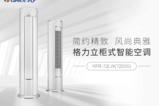 格力 KFR-72LW/(72555)FNhAa-A1圆柱式冷暖空调