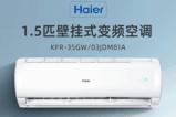 海尔KFR-35GW/03JDM81A卧室空调挂机,节能风 新能效