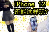 【无聊挑战】iPhone 12的测距仪还能这么玩?!