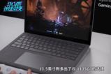 90后说科技:顶配18888元!微软Surface Laptop 4发布