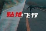 贴地飞行,三星Galaxy S21 5G滑板速降挑战