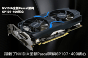 影驰GeForce GTX 1050Ti大将 台式机独立显卡