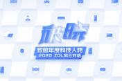 中关村在线年度专访:万魔声学CEO 林柏青