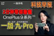 2分钟带你了解一加9Pro,全新的安卓机皇!