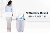 小鸭XPB35-Q3588半自动迷你小洗衣机,宝宝健康守护机