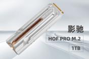 影驰HOF PRO M.2 SSD,未来旗舰,重构速度
