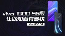 vivo iQOO 5G体验:对申博游戏下载就是飞一样的感觉!