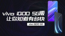 vivo iQOO 5G体验:对申博娱乐官网就是飞一样的感觉!