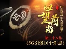 《回望前沿》第三十八集:5G引爆10个炸点