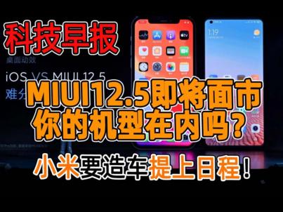 科技早报  MIUI12.5即将面市,你的机型在内吗?小米造车提上日程!