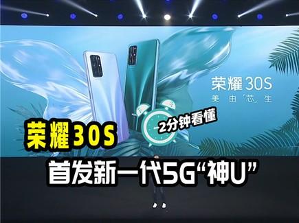 """首发新一代5G神""""U""""!2分钟看懂荣耀30S发布会"""