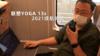 联想YOGA 13s 2021续航体验