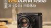 富士X-E4开箱体验