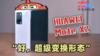 HUAWEI Mate X2 麒麟9000旗舰芯片,无缝鹰翼折叠