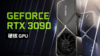 NVIDIA GeForce RTX 3090显卡,硬核GPU