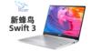 宏碁新蜂鸟Swift3,2K屏高能轻薄本