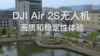 DJI Air 2S无人机画质和稳定性体验