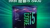 Intel i5 8400 酷睿六核 盒装CPU处理器