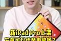 苹果又上新了!新iPad Pro真的能代替笔记本电脑吗?什么时候能出来
