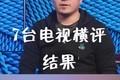 小米电视对比华为荣耀台电视大横评之画质排名