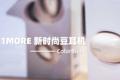 1MORE ColorBuds新时尚豆开箱视频