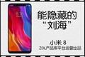 """热点科技:能隐藏的""""刘海"""" 小米8手机快评"""