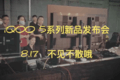 iQOO 5发布会的彩排现场