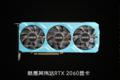 影驰GeForce RTX 2060 金属大师 电竞游戏显卡