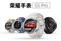 荣耀手表GS Pro,25天续航 麒麟A1芯
