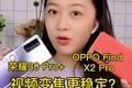 荣耀30 Pro+对比OPPO Find X2 Pro视频变焦