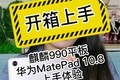 华为MatePad 10.8上手体验