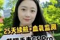 25天续航 血氧监测 荣耀手表GS Pro开箱