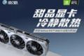 影驰GeForce RTX 3060Ti金属大师 OC,甜品显卡冷静散热