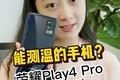 见过能#测温 的手机吗?今天给#荣耀play4tpro5g 开个箱,看看测温准不准~