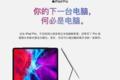 苹果 iPad Pro 11英寸 2020新款,你的下一台电脑何必是电脑