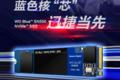 西部数据Blue SN550 NVME SSD,迅捷当先