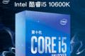 Intel 酷睿i5 10600K,支持超频