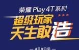 荣耀Play4T超级玩家,天生敢造图片