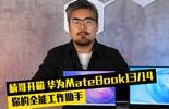 楠哥开箱:华为MateBook13/14图片
