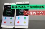 Z科普:魅族MX5与小米note顶配版跑分测试图片