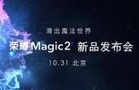 荣耀Magic2:滑出魔法世界图片