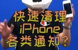 如何快速清理iPhone的各类通知?图片