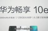 华为畅享10e发布 超大电池带来新玩法图片