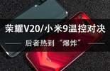 """荣耀V20&小米9温控对决 后者热到""""爆炸""""图片"""
