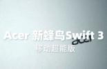 新蜂鸟Swift 3移动超能版的开箱评测图片