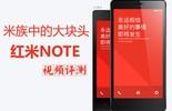 红米Note视频评测图片