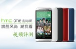 HTC One 时尚版视频评测图片
