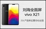 热点科技:刘海全面屏 vivo X21快评图片